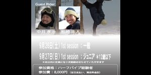 SALOMON HALFPIPE CAMP 受付開始!!